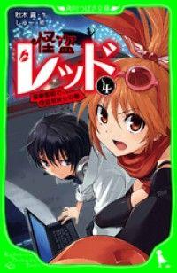 怪盗レッドー4 豪華客船で、怪盗対決☆の巻 Kinoppy電子書籍ランキング