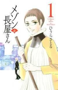 メゾンde長屋さん(1)/ Kinoppy電子書籍