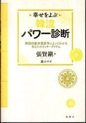 紀伊國屋書店BookWebで買える「幸せをよぶ韓流パワー診断—韓国四象体質医学によってわかるあなたのラッキーアイテム」の画像です。価格は359円になります。