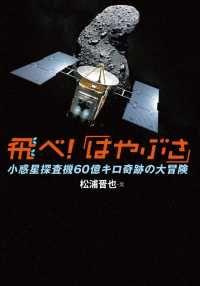 飛べ!「はやぶさ」 小惑星探査機60億キロ奇跡の大冒険 Kinoppy電子書籍ランキング