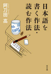 日本語を書く作法・読む作法 Kinoppy電子書籍ランキング