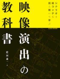 映像演出の教科書/藍河兼一 Kinoppy電子書籍ランキング