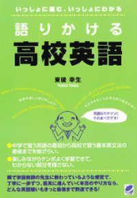 語りかける高校英語/東後幸生 Kinoppy電子書籍ランキング