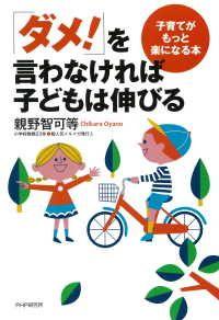 「ダメ!」を言わなければ子どもは伸びる ― 子育てがもっと楽になる本 Kinoppy電子書籍ランキング