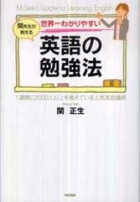 世界一わかりやすい英語の勉強法 Kinoppy電子書籍ランキング