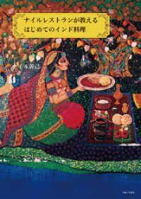 ナイルレストランが教えるはじめてのインド料理 Kinoppy電子書籍ランキング
