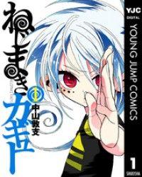 ねじまきカギュー 1/ Kinoppy電子書籍