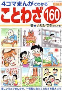改訂版 4コマまんがでわかることわざ160 Kinoppy電子書籍ランキング