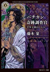 バチカン奇跡調査官 千年王国のしらべ/ Kinoppy電子書籍