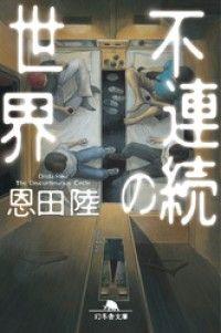 不連続の世界/ Kinoppy電子書籍