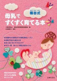 桶谷式母乳ですくすく育てる本 Kinoppy電子書籍ランキング