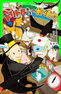 新訳 ドリトル先生の郵便局 Kinoppy電子書籍ランキング