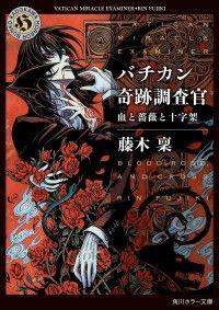 バチカン奇跡調査官 血と薔薇と十字架/ Kinoppy電子書籍