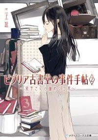 ビブリア古書堂の事件手帖2 ~栞子さんと謎めく日常~/ Kinoppy電子書籍