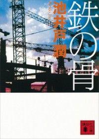 鉄の骨/ Kinoppy電子書籍