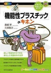 「機能性プラスチック」のキホン Kinoppy電子書籍ランキング