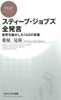 紀伊國屋書店BookWebで買える「スティーブ・ジョブズ全発言 — 世界を動かした142の言葉」の画像です。価格は749円になります。