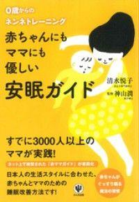 赤ちゃんにもママにも優しい安眠ガイド Kinoppy電子書籍ランキング