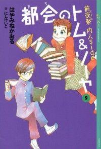 都会のトム&ソーヤ(9) 《前夜祭(EVE) 〈内人side〉》 Kinoppy電子書籍ランキング