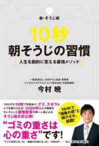 10秒朝そうじの習慣  ~人生を劇的に変える最強メソッド~/今村暁 Kinoppy電子書籍ランキング