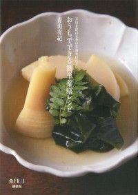 おうちでできる簡単薬膳レシピ Kinoppy電子書籍ランキング