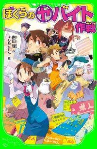 ぼくらの(ヤ)バイト作戦(角川つばさ文庫) Kinoppy電子書籍ランキング