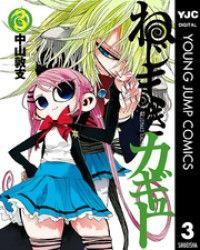 ねじまきカギュー 3/ Kinoppy電子書籍