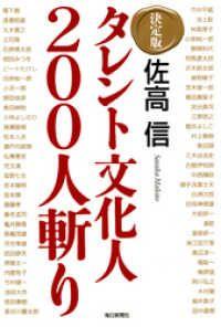 タレント文化人200人斬り ― 決定版 Kinoppy電子書籍ランキング