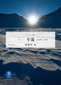 ドキュメント生還 ― 山岳遭難からの救出 Kinoppy電子書籍ランキング