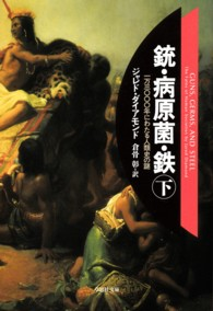 銃・病原菌・鉄 〈下巻〉 Kinoppy電子書籍ランキング