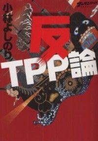 ゴーマニズム宣言SPECIAL 反TPP論/小林よしのり Kinoppy電子書籍ランキング