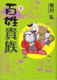 百姓貴族(2) Kinoppy電子書籍ランキング
