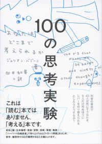 100の思考実験――あなたはどこまで考えられるか Kinoppy電子書籍ランキング