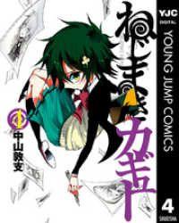 ねじまきカギュー 4/ Kinoppy電子書籍