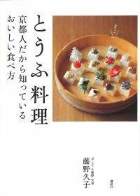 とうふ料理 京都人だからしっているおいしい食べ方 Kinoppy電子書籍ランキング
