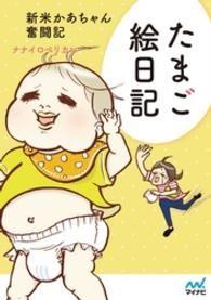 たまご絵日記 新米かあちゃん奮闘記 Kinoppy電子書籍ランキング