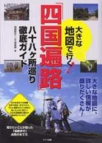 大きな地図で行く 「四国遍路」 八十八ヶ所巡り徹底ガイド Kinoppy電子書籍ランキング