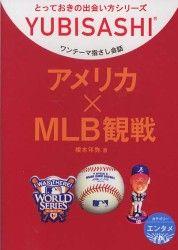 紀伊國屋書店BookWebで買える「ワンテーマ指さし会話 アメリカ×MLB観戦」の画像です。価格は616円になります。