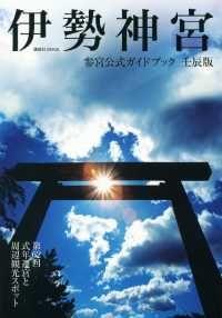 伊勢神宮参宮公式ガイドブック 壬辰版 Kinoppy電子書籍ランキング