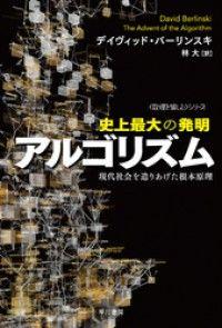 史上最大の発明アルゴリズム 現代社会を造りあげた根本原理 Kinoppy電子書籍ランキング