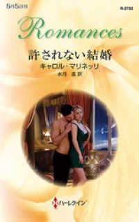 紀伊國屋書店BookWebで買える「許されない結婚」の画像です。価格は648円になります。