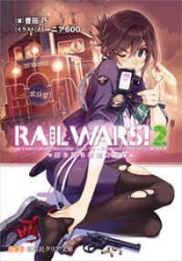紀伊國屋書店BookWebで買える「RAIL WARS! 〈2〉 — 日本國有鉄道公安隊」の画像です。価格は486円になります。