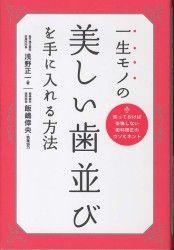 紀伊國屋書店BookWebで買える「一生モノの美しい歯並びを手に入れる方法—知っておけば後悔しない歯科矯正のウソとホント」の画像です。価格は616円になります。