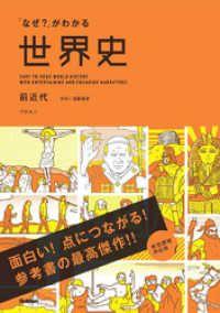 「なぜ?」がわかる世界史 前近代(古代~宗教改革) Kinoppy電子書籍ランキング