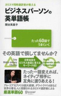 カリスマ同時通訳者が教える ビジネスパーソンの英単語帳 Kinoppy電子書籍ランキング