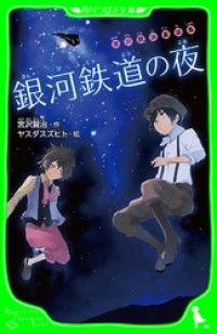 銀河鉄道の夜 ― 宮沢賢治童話集 Kinoppy電子書籍ランキング