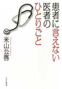 患者に言えない医者のひとりごと Kinoppy電子書籍ランキング