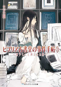 ビブリア古書堂の事件手帖3 ~栞子さんと消えない絆~/ Kinoppy電子書籍