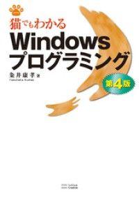 猫でもわかるWindowsプログラミング 第4版 Kinoppy電子書籍ランキング
