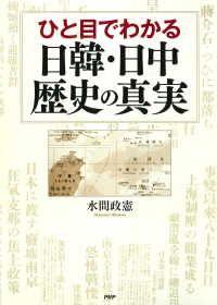 ひと目でわかる日韓・日中 歴史の真実 Kinoppy電子書籍ランキング